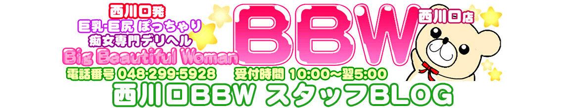 西川口BBW店長ブログ